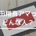 【銀河戦で大活躍】折田翔吾アマってどんな人?〜経歴、実績、アゲアゲ将棋実況、プロ編入試験まで総まとめ〜