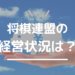 将棋連盟の経営状況について~黒字か赤字か、藤井聡太による将棋ブームの影響は?~