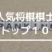 【将棋界人気NO.1は誰だ?】192名による将棋棋士人気ランキング2018 トップ10