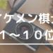 【将棋界No.1イケメンは誰だ!?】イケメン棋士ランキング2019 トップ10