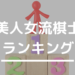 【将棋界No.1美女は誰だ!?】美人・かわいい女流棋士ランキング2019
